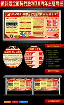 13款 抗战胜利70周年纪念日教育展板