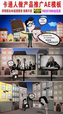 卡通人企业演示介绍AE模板