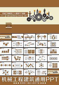 框架完整机械齿轮工业生产通用PPT