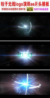 粒子光线logo演绎片头ae模板