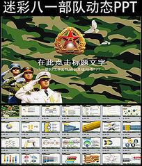 迷彩军队国防海陆空军强军军委动态PPT模板