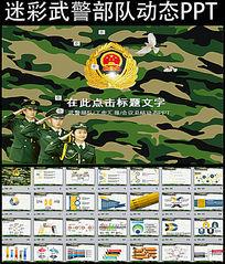 迷彩武警武装警察部队动态PPT模板