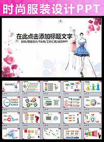 女性时尚服装设计时装展示时装发布PPT