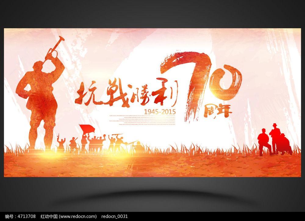 水墨抗战胜利70周年舞台背景psd素材下载_海报设计图片