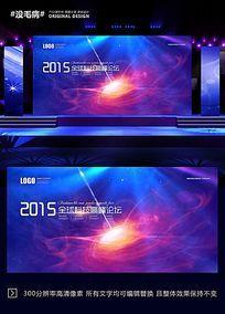 数码科技研讨会展板背景设计