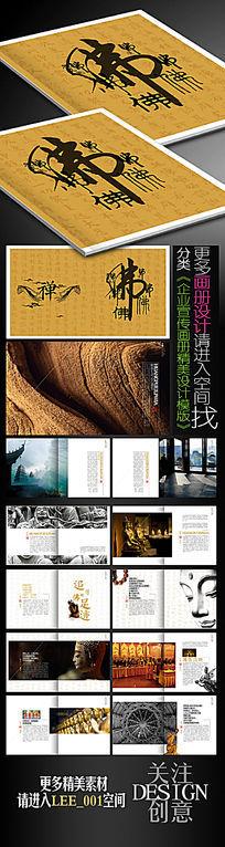寺庙宣传画册模版
