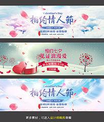 淘宝七夕情人节海报设计