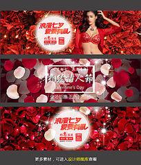 淘宝七夕情人节活动海报模板
