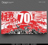 文革风抗战胜利70周年海报设计