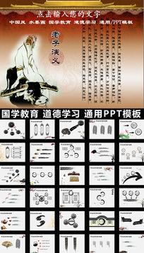 中国风水墨画国学教育道德学习通用PPT模板
