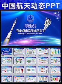 中国航天宇航员科技航空ppt模板
