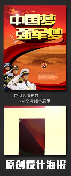 中国梦强军梦建军节挂图模板