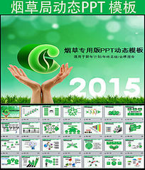 中国烟草局工作业绩报告年终总结PPT模板