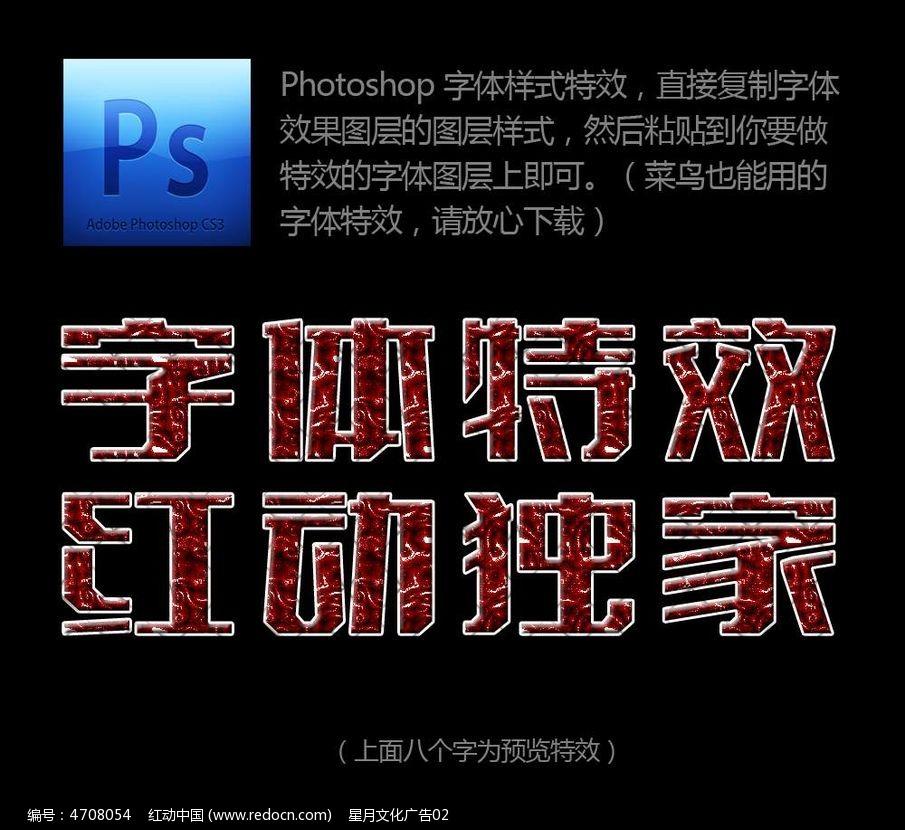 暗红色花纹描边ps样式图片