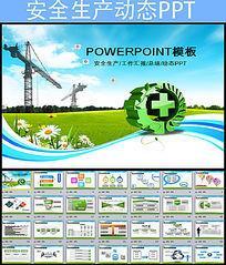 安全生产清新简洁绿色安全月PPT模板
