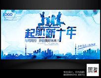 彩墨起航新十年企业海报设计