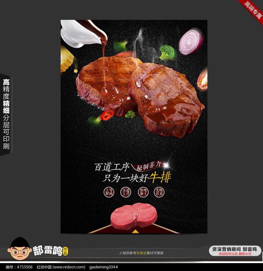 创意菲力内容广告设计平面设计牛排有哪些材料图片