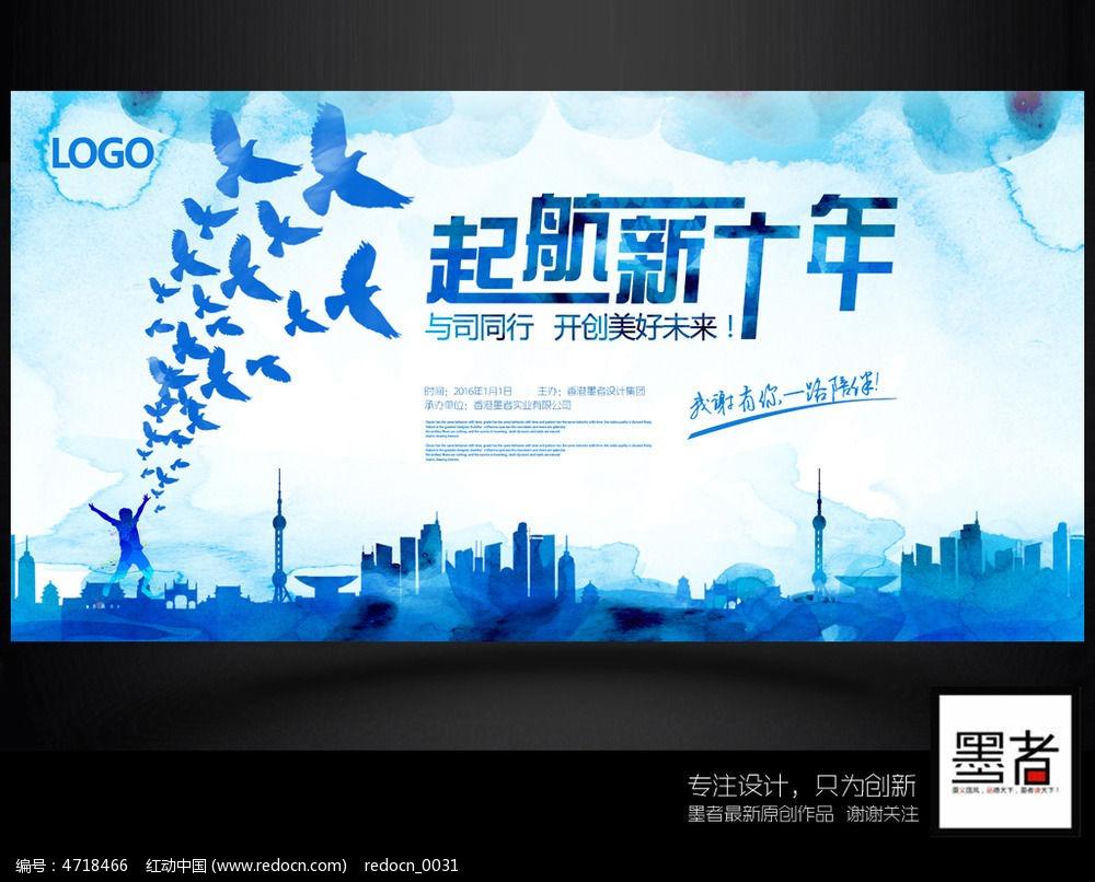 集团活动  精美 大气   企业形象  设计模板   周年庆典背景   商业