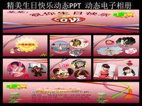 儿童生日电子相册ppt动态模板
