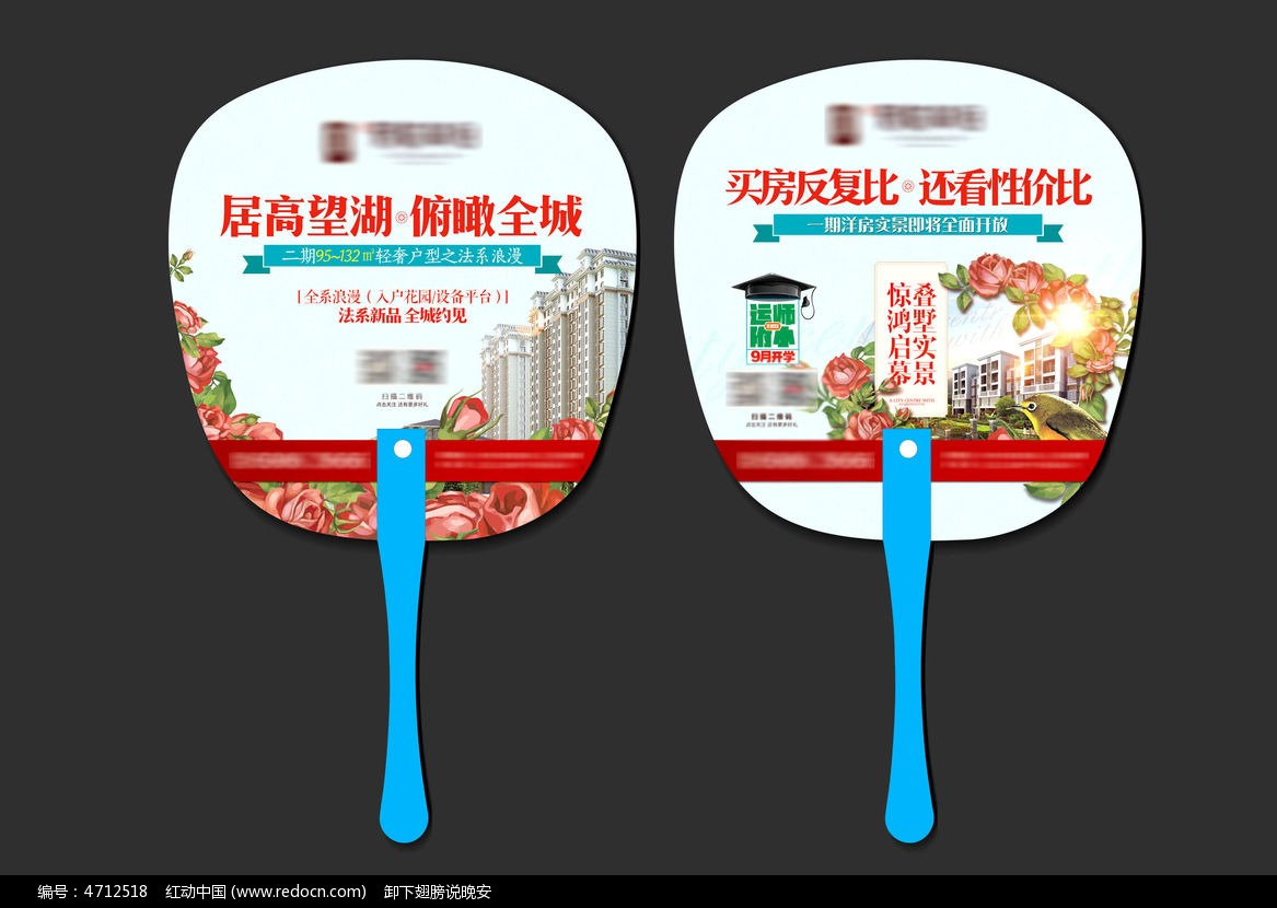 房地产宣传扇子广告设计