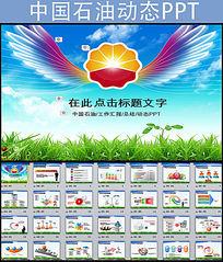放飞梦想中国石油天然气集团公司工作PPT模板