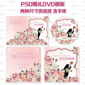 粉红色婚礼光盘封面设计psd