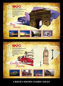 复古旅游宣传海报模板