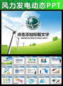 国家电网绿色能源风力发电动态PPT