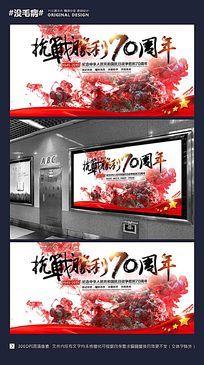 红色水墨抗战胜利70周年海报设计