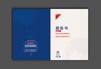 蓝色简约报告书封面设计