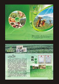 绿色茶业宣传折页设计