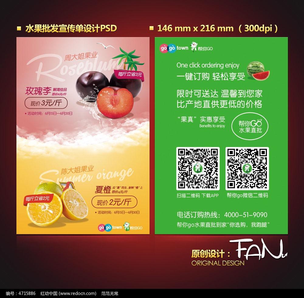 水果批发宣传单页设计psd
