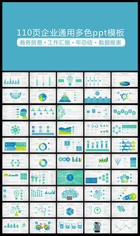 团队职场企业通用绿色ppt模板