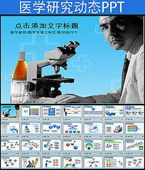 医学研究实验室ppt动态模板