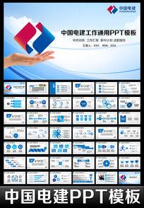 中国电建集团公司工作计划动态PPT