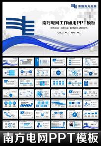 中国南方电网公司工作计划PPT
