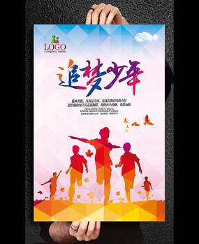 少年托起中国梦海报 红领巾相约中国梦少先队海报 创意手绘追梦企业图片