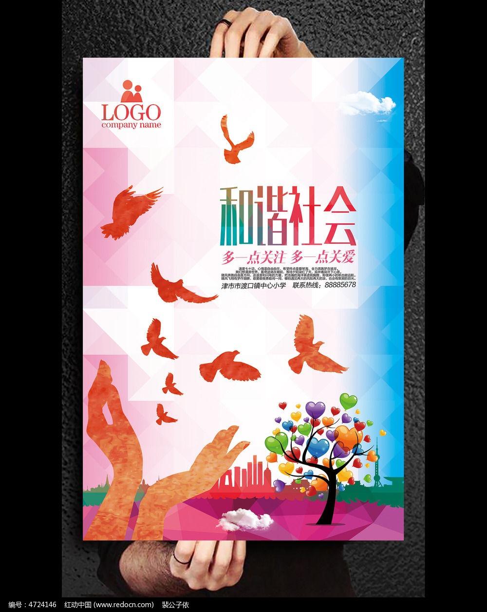 和谐社会宣传片_和谐社会公益活动海报设计_红动网