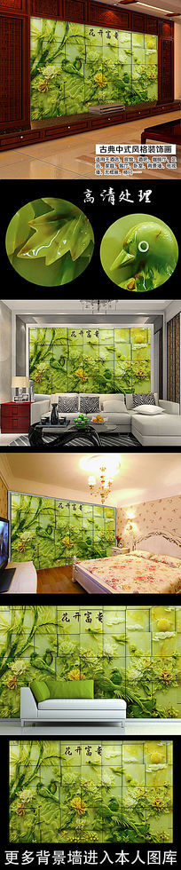 花开富贵玉雕电视背景墙