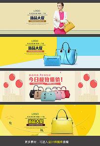 淘宝时尚女包首页海报
