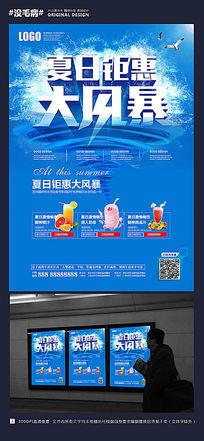 夏日钜惠大风暴促销海报设计