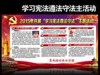 学习宪法尊法守法活动主题宣传展板