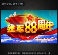81建军节宣传海报设计