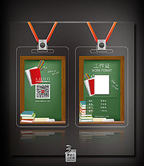 创意教室黑板工作证模板