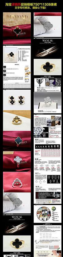 高档钻石珠宝戒指宝贝详情页模版