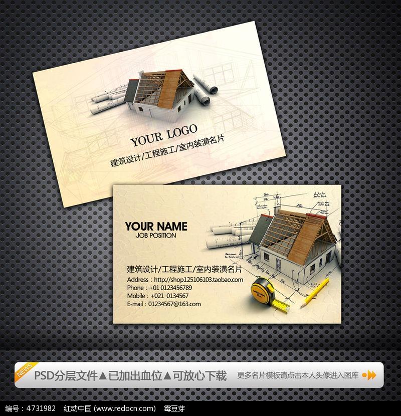 建筑装潢公司名片模板图片