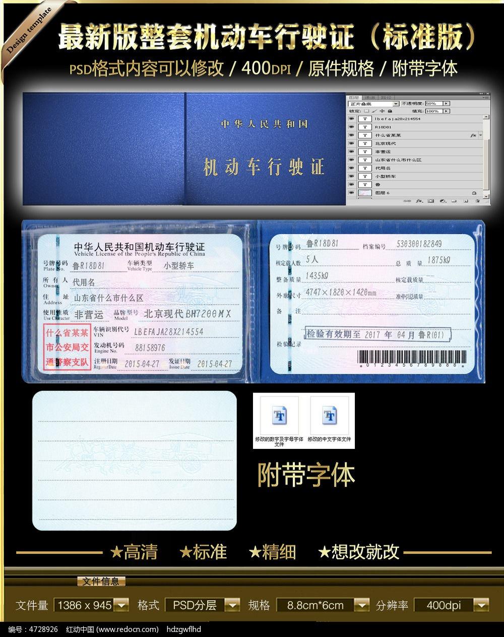 行驶证字体  行驶证照片