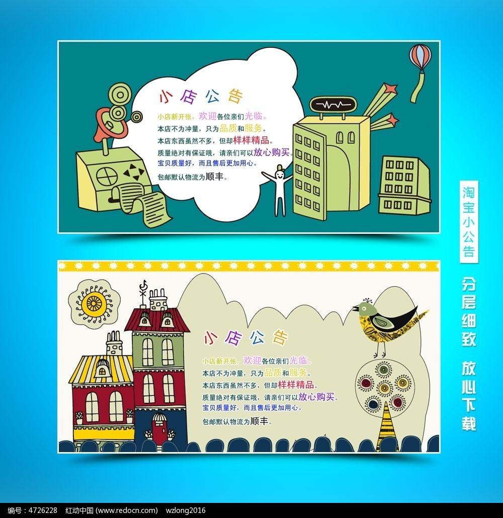 卡通房子淘宝公告模板图片