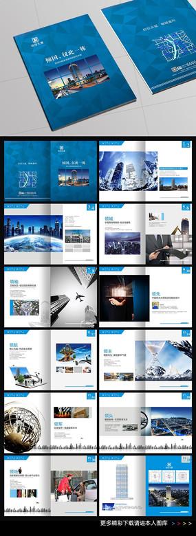 蓝色建筑招商宣传画册设计