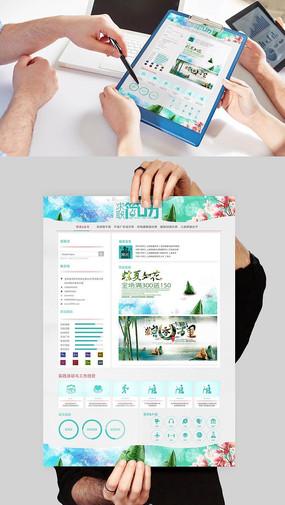 绿色梅花网页UI版设计师简历